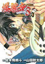 http://sbookg.s-book.com/shueisha/9784088775531.jpg