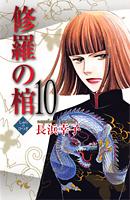 http://sbookg.s-book.com/shueisha/9784420151535.jpg