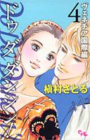 http://sbookg.s-book.com/shueisha/9784420151566.jpg