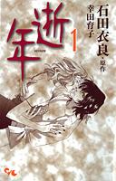 http://sbookg.s-book.com/shueisha/9784420151610.jpg