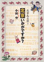 http://sbookg.s-book.com/shueisha/9784420220521.jpg